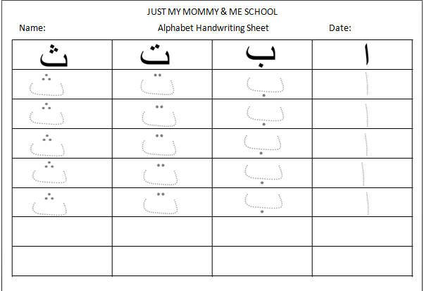 Just My Mommy And Me School  Arabic Handwriting & Activity Sheets