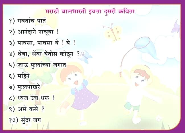 Marathi Worksheets For Grade 2 – Onlineoutlet Co