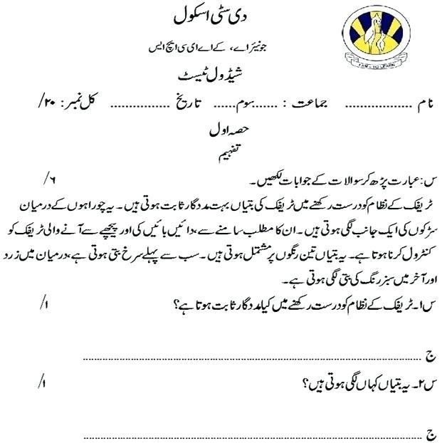 Urdu Worksheets For Grade 1 Printable Worksheets For Kindergarten