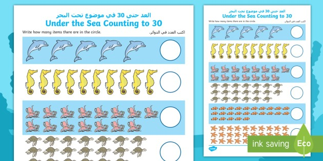 Under The Sea Counting To 30 Worksheet