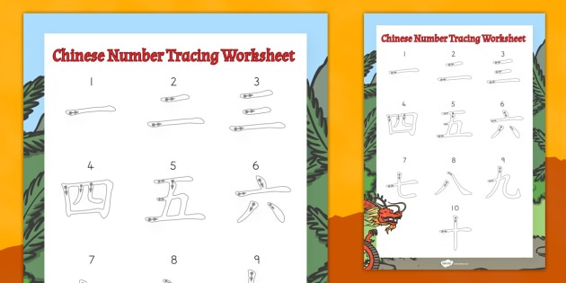 Chinese Numbers Tracing Worksheet