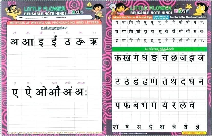Hindi Alphabets Writing Practice Pdf