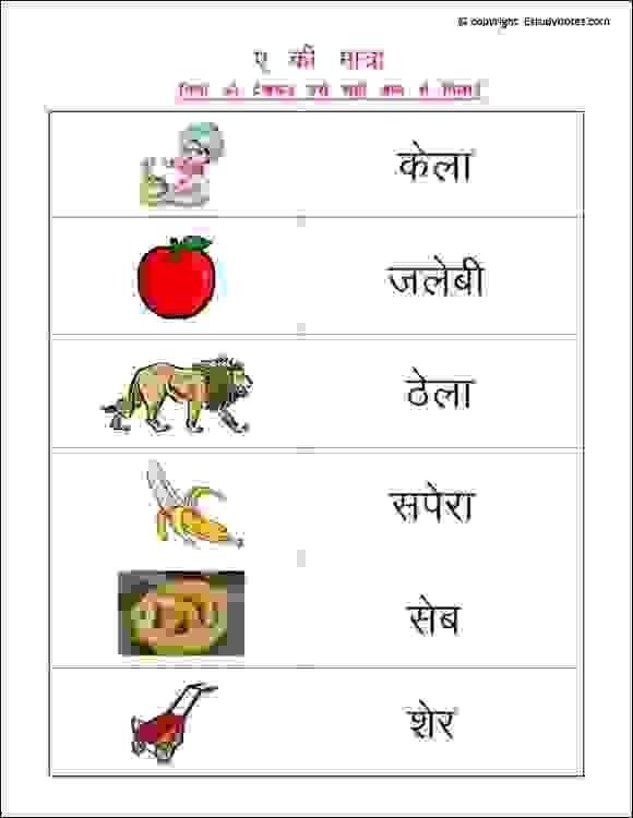 Hindi Worksheets For Grade 1, Hindi Matra Worksheets, Hindi A Ki