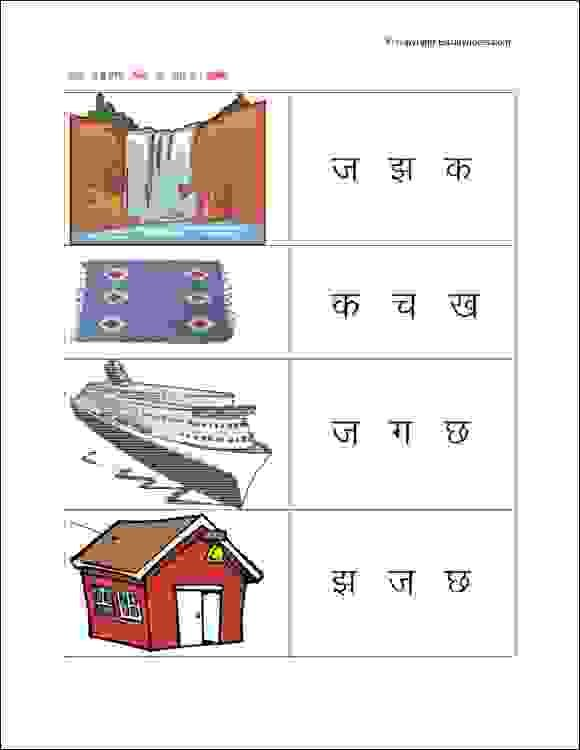 Hindi Consonant Worksheets For Upper Kg Kids To Learn And Practice