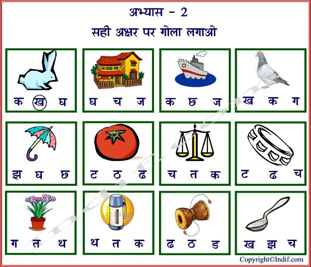 Hindi Alphabet Exercise 02