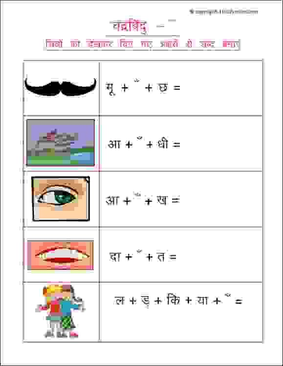 Hindi Chandrabindu Ki Matra, Hindi Worksheets For Grade 1, Hindi