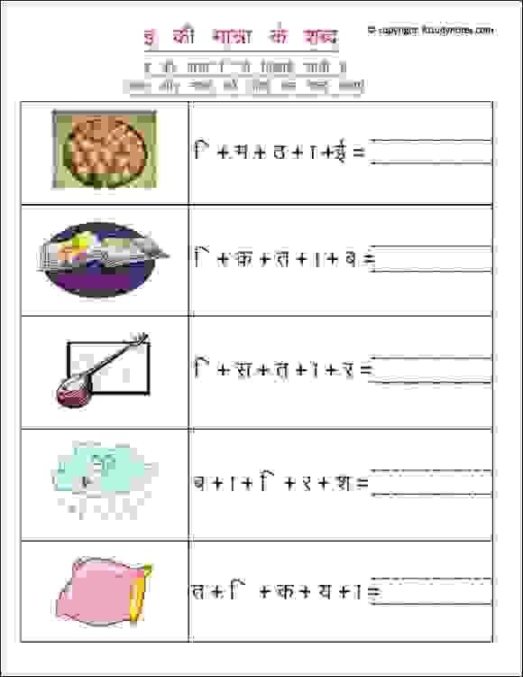Printable Hindi Worksheet To Practice Choti E Ki Matra, Ideal For
