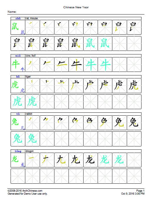Mandarin Teaching Tools