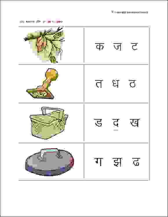 Hindi Consonant Worksheets For Upper Kg Kids To Practice Hindi