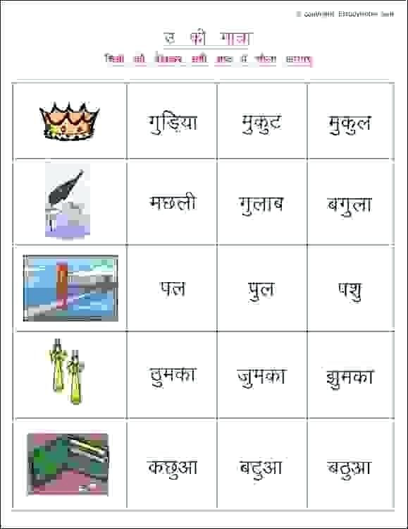 Hindi Alphabets Worksheets For Class 1 Printable Worksheets To