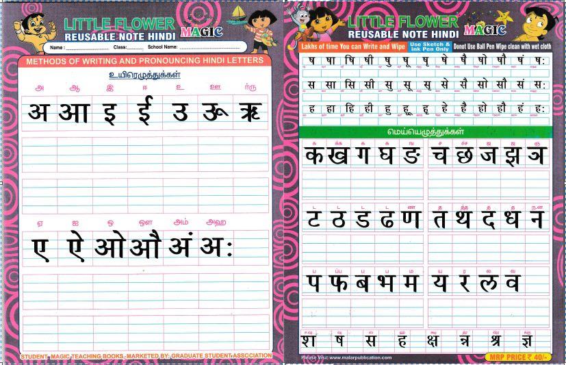 Hindi Alphabets Printable Worksheets
