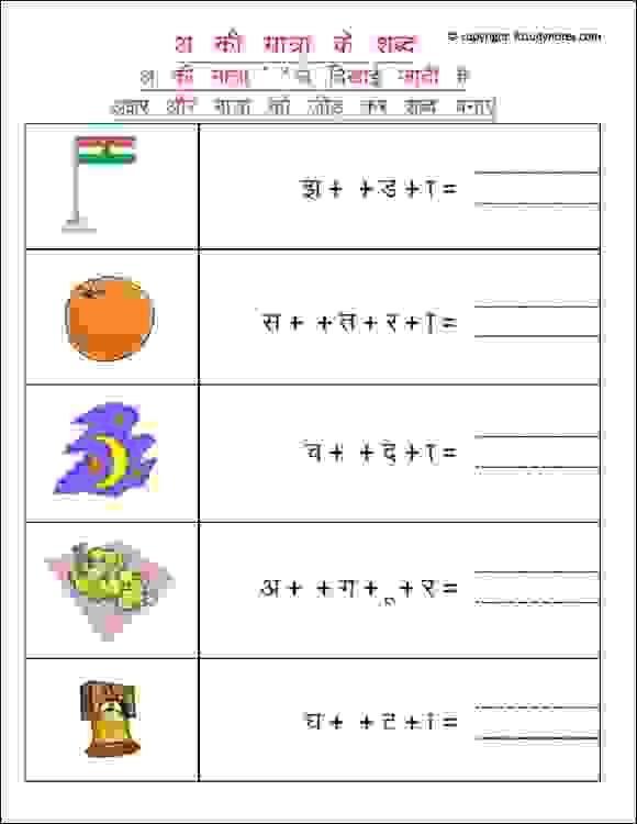 Pin On Hindi Matra Worksheets
