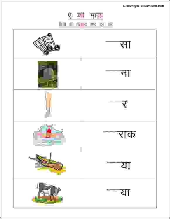 Hindi Worksheets Grade 1, Hindi Matra Worksheets, Hindi Aie Ki