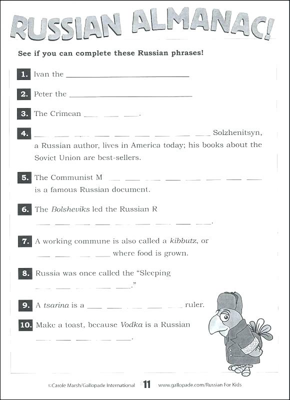 Russian Language Worksheets Language Worksheets The Best