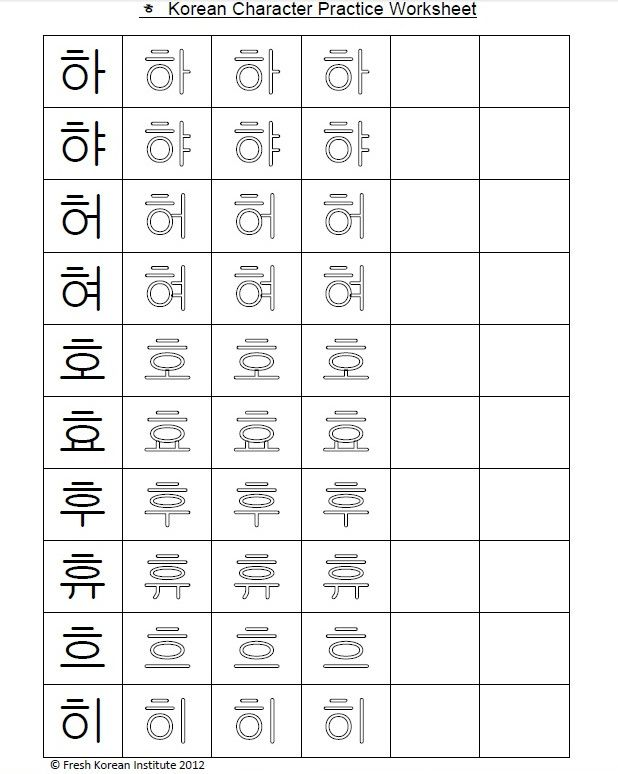 ᄒ Korean Character Practice Worksheet