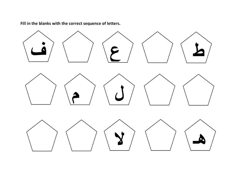Arabic Alphabet Worksheet For Kids » Printable Coloring Pages For Kids
