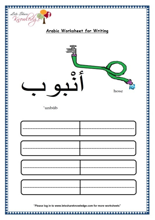 Grade 1 Arabic Worksheets  Nouns (إسم) List 6